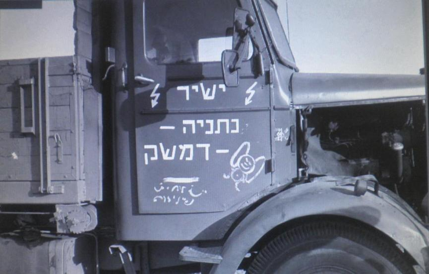 """צולם בתקופת ההמתנה למלחמת ששת הימים. צילום: """"במחנה""""/ארכיון צה""""ל"""