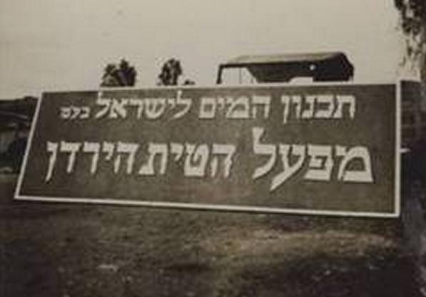 תחילת מפעל ההטיה הישראלי בשנות ה-50