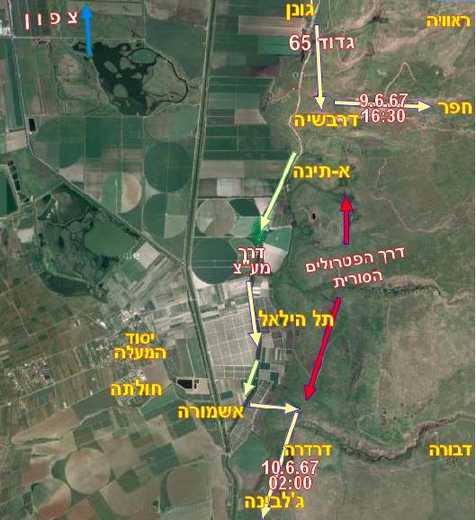"""כיבוש דרבשיה וג'לבינה ע""""י גדוד 65 של חטיבה 80"""