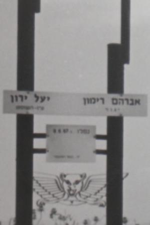 גלעד לזכרם שהוצב בתל פאח'ר, אבל כיום איננו