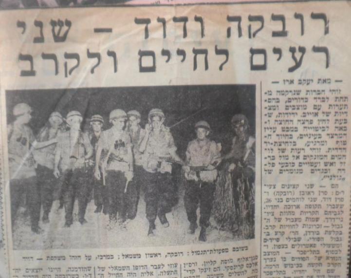 כתבה במעריב כנראה משנת 1968, שפירטה איך הציל דוד כהן את רובקה בקרב עם החייל הסורי. לחצו להגדלה