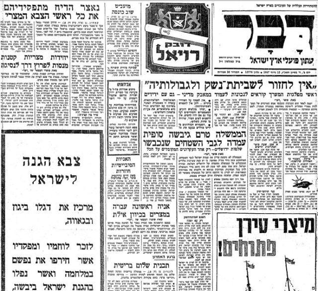 """""""דבר"""", יום שני, 12 ביוני 1967"""