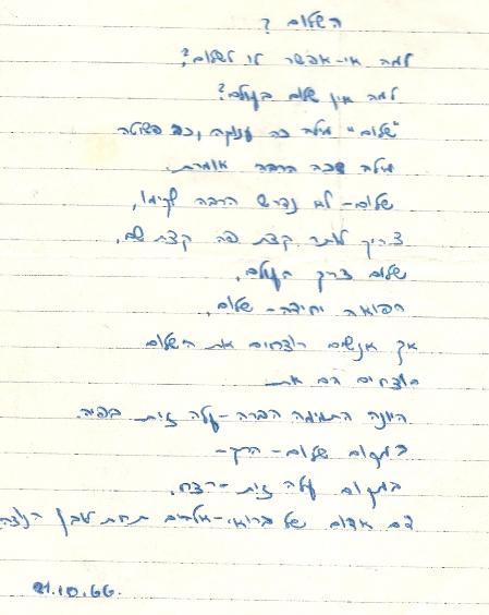 שיר שכתב יואל זבדי במהלך שירותו, ב-1966