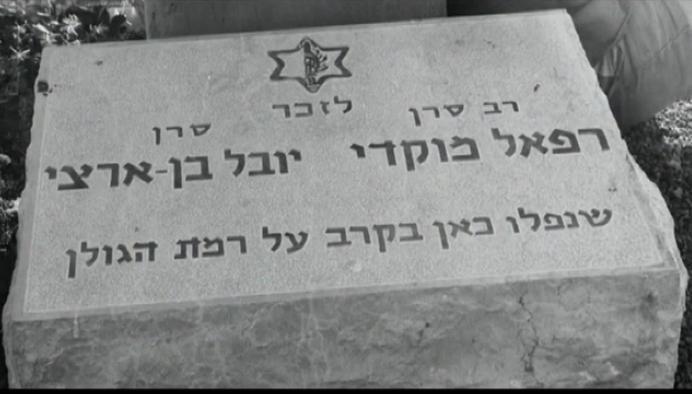 אנדרטה מוקדי ובן ארצי