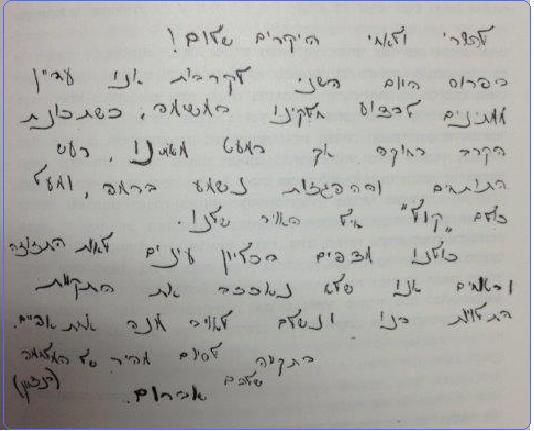להורי ולאחי היקרים. מכתב שכתב אברום ויסמן בתחילת מלחמת ששת הימים