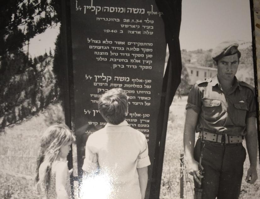 """דודי ואיילת קליין בחנוכת """"מחנה משה"""" - בסיס הטירונות החדש של גולני (בזק) דרומית לג'נין בתחילת שנות ה-70"""
