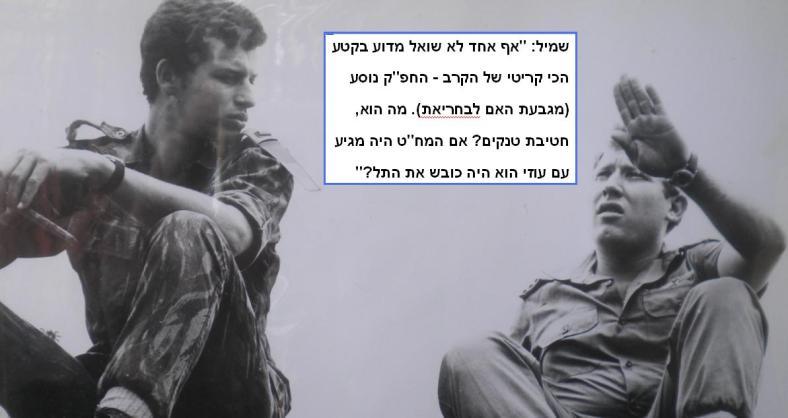 """1968, שמיל גולן עם יצחק חמווי (משמאל, המ""""כ מתל פאחר הפך בינתיים לסג""""מ). ביקורת קשה על המהלכים לכיבוש המוצב"""