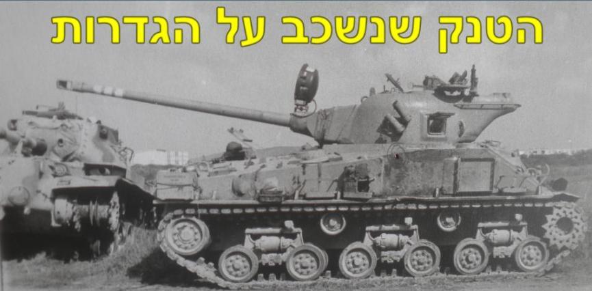 """השרמן M-50, מחלקה 3, פלוגה ז' (""""זיוה""""), גדוד 377, חטיבה 37. הטנק של ברוש, מולכו, גולן, דנגור וחיים כהן"""