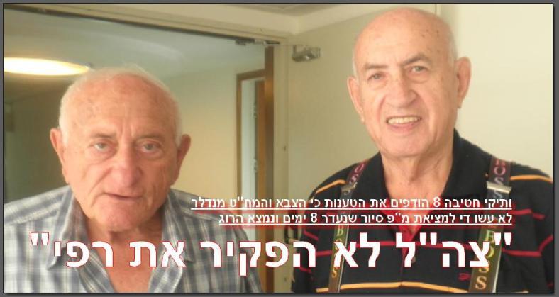 אלכס שחורי (מימין) ואברהם גת (גוטמן)