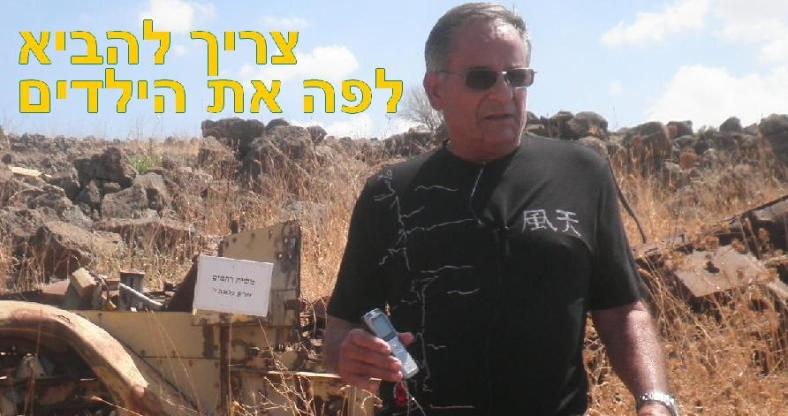 """שלמה קרייף על רקע שרידי הזחל""""ם והשלט הנושא את שמו של רחמים משיח"""