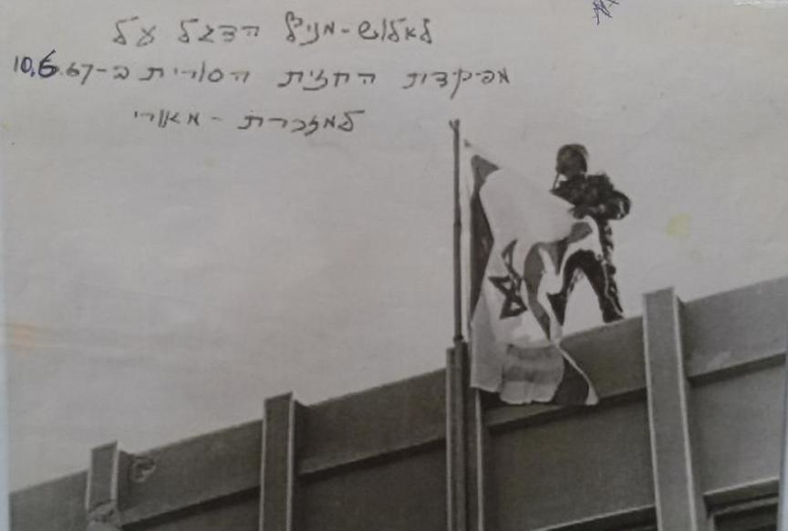"""פנחס אלוש על גג מיפקדת הצבא הסורי בקונייטרה. צילם והקדיש: הקמ""""ן אורי שמחוני"""