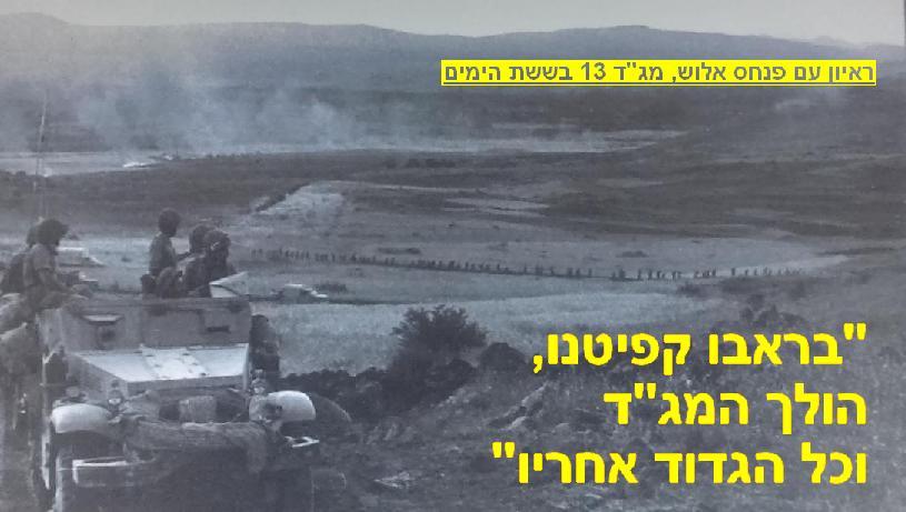 """ה-9 ביוני 1967: גדוד 13 צועד לרגלי גבעת האם בדרכו למשימותיו בהבקעת רמה הסורית (צילום: אליעזר אילת, שלמה טל / ארכיון צה""""ל)"""