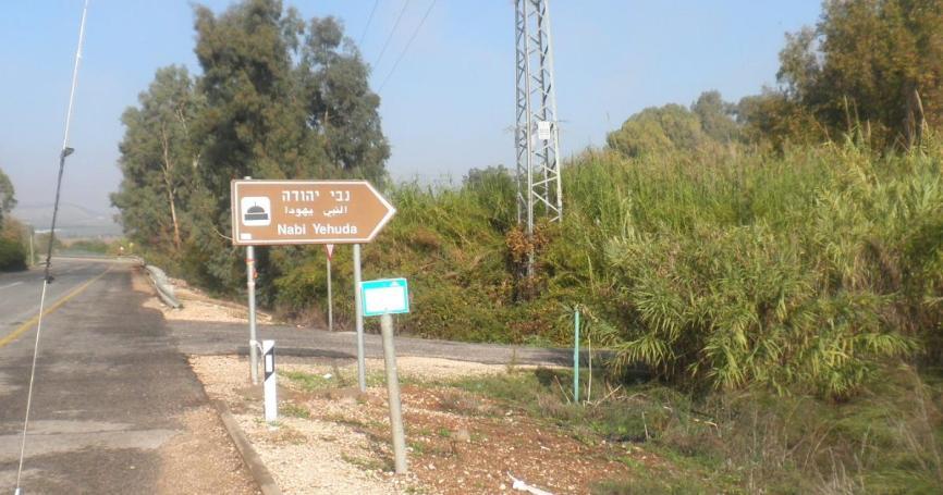 נבי יהודה הכניסה לכביש
