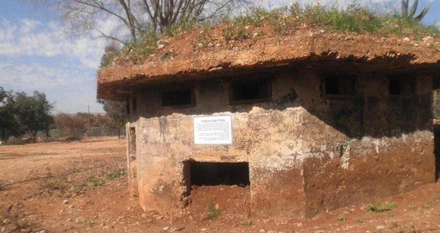 הפילבוקס המערבי בקיבוץ דן. השתתף גם בקרבות מלחמת השחרור