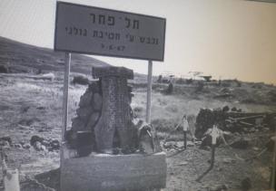 האנדרטה הראשונה בתל פאחר 1967, לזכר חללי גדוד ברק