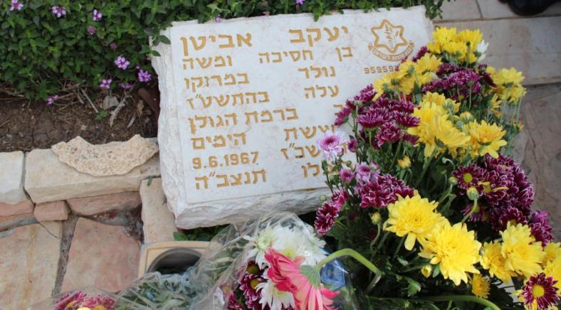 קבר אביטן