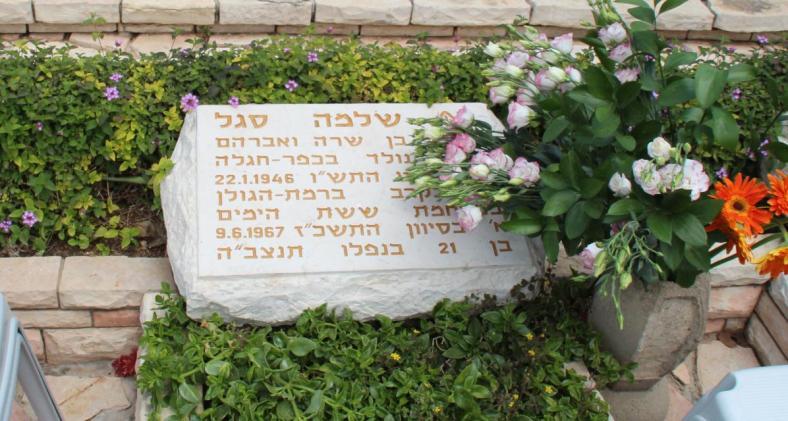 קברו של סגל