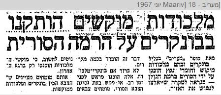 יוני 1967: הרמז היחיד בתקשורת לאסון בית המכס