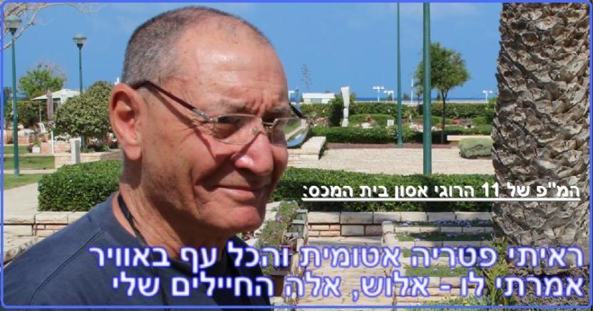 """המ""""פ יעקב בז'ה"""