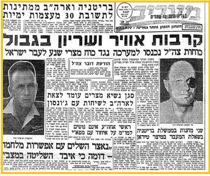 שער מעריב מה-5 ביוני 1967