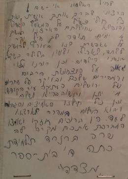 מכתב שקיבל זמיר מילדה בכיתה ד בחיפה