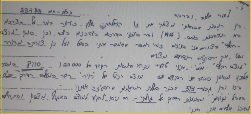 """המכתב של גלר לאורי רום ב-1973 [מקור: ארכיון צה""""ל]"""