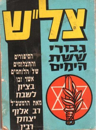 """חוברת צל""""שים שיצאה לאחר המלחמה"""