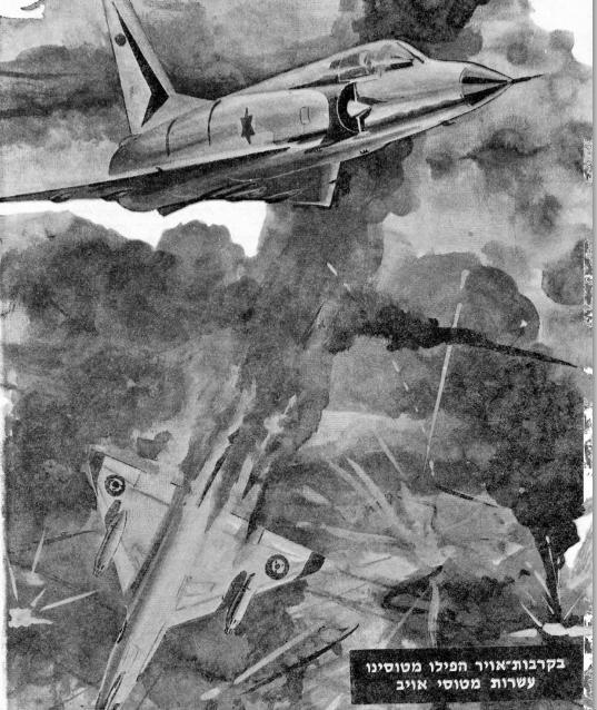 מיראז' מעל מיג 21 - בציור שפורסם בבטאון חיל האוויר