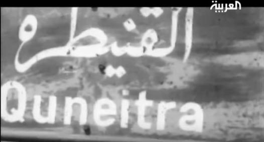 קונייטרה 1967