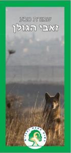שמורת זאבים