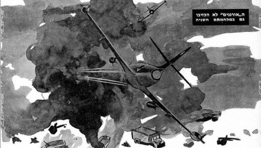 אורגנים מפציצים יעדים [איור מתוך בטאון חיל האוויר 1967]