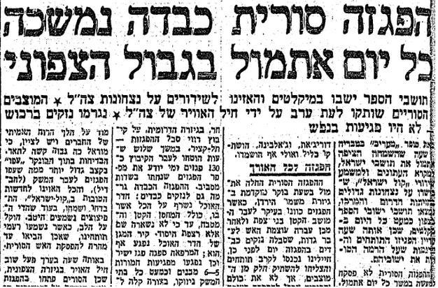 דיווח על הפצצת חיל האוויר במעריב מה-8 ביוני 1967