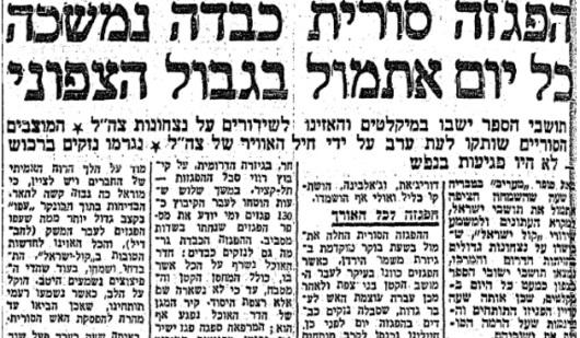 עיתון מעריב מה-8 ביוני 67
