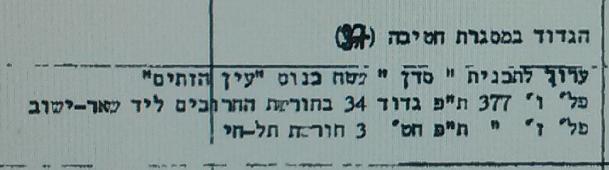 """מתוך הלו""""ז של גדוד 377 ביום ה-5 ביוני 67 [ארכיון צה""""ל]"""