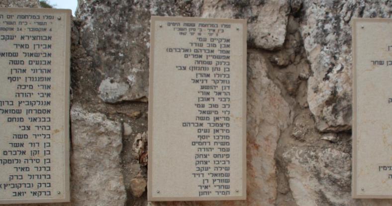 על הלוח האמצעי - שמות חללי חטיבה 37 במלחמת ששת הימים. 26 לוחמיםנהרגו בקרבות צפון השומרון והרמה הסורית
