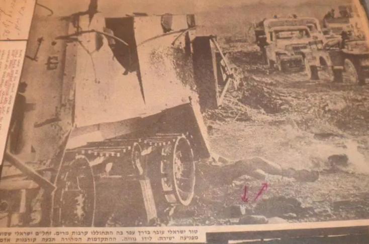 """צילום שפורסם בעיתונות בזמנו: זחל""""ם צה""""ל שנפגע ברמה הסורית ומתחתיו מה שנראה גופת חייל"""