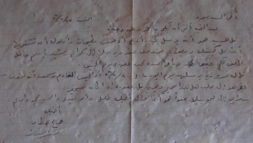 המכתב שנמצא בבית בסיר א-דיב