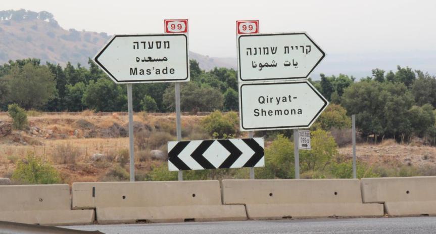 בין ישראל לסוריה