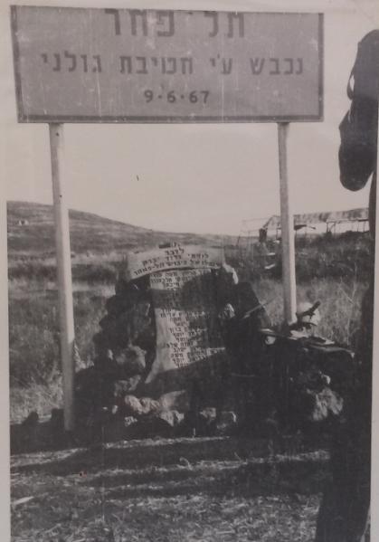 האנדרטה הראשונה עם שמות הנופלים בתל פאחר - 1967