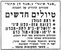טיולי אגד לגולן, ספטמבר 1967