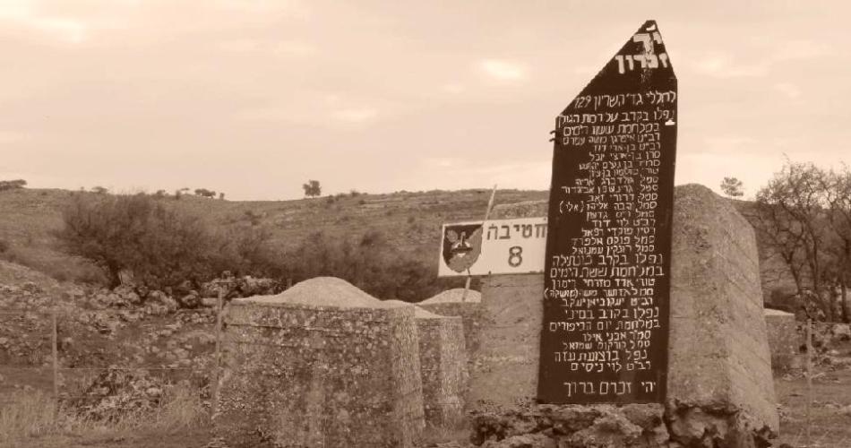 אנדרטה לחללי גדוד 129 מחטיבה 8 במחסום הקוביות מערבית לקלע