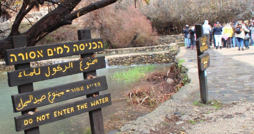 אתר מעיינות הבניאס. ב-1967 היה מותר להיכנס למים