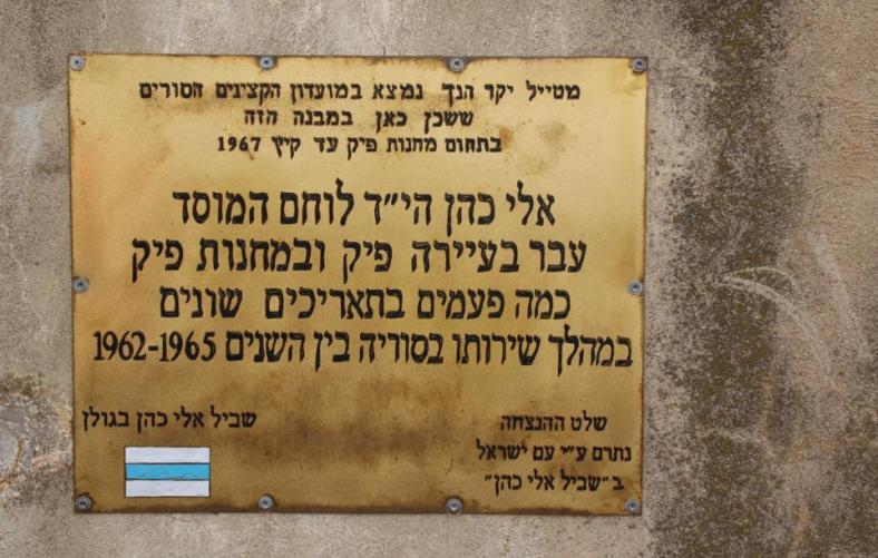 השלט על אלי כהן במבנה הקצינים הסורים בפיק