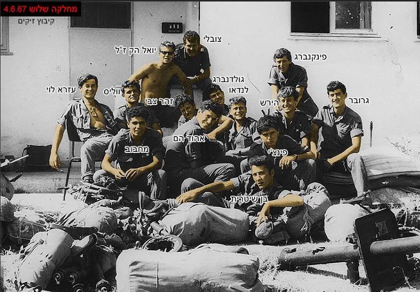 גדוד 202, פלוגה א', מחלקה 3
