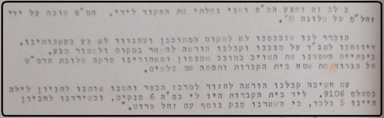 """מתוך דו""""ח סיכום של הסמ""""פ משה הדרי שהפך למ""""פ לאחר פציעתו של לב טוב"""