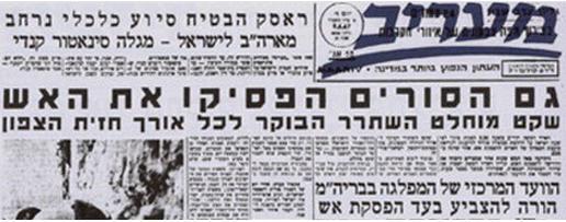 מעריב, 9.6.1967