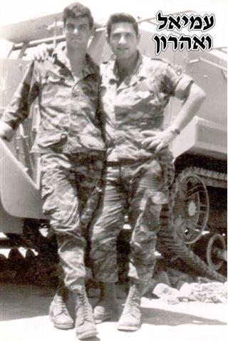 עמיאל (מימין) וטפלין