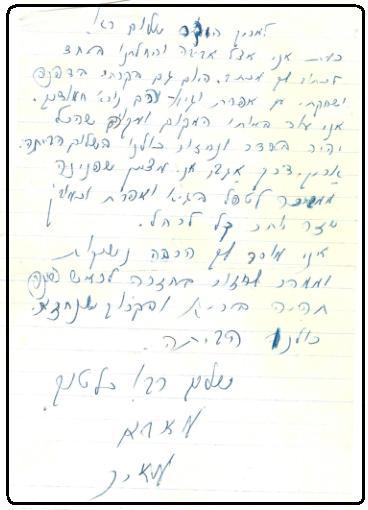 המכתב האחרון של מאיר פייגלסון לבנו אריק