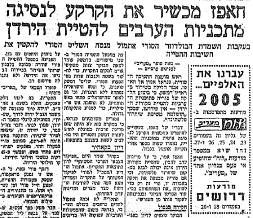 מעריב 14 במאי 1965