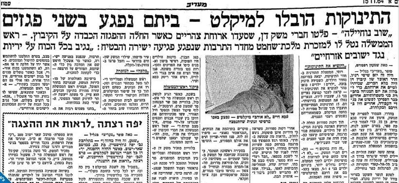 תקרית נוחיילה 13.11.1964 בעיתון מעריב
